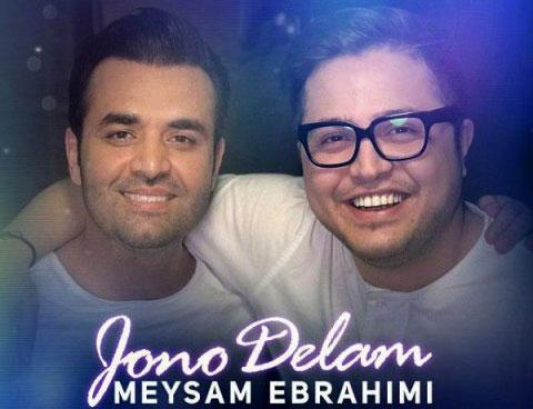"""آهنگ شاد و باحال """" جون و دلم """" با صدای میثم ابراهیمی منتشر شد/ از تی وی پلاس بشنوید و دانلود کنید"""