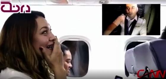 خلبان ایرانی، دختر مورد علاقه اش را در هواپیما غافلگیر کرد!/ ویدیو