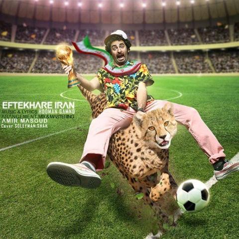 """آهنگ باحال گامنو ویژه جام جهانی به نام """" افتخار ایران """" را از تی وی پلاس بشنوید و دانلود کنید"""