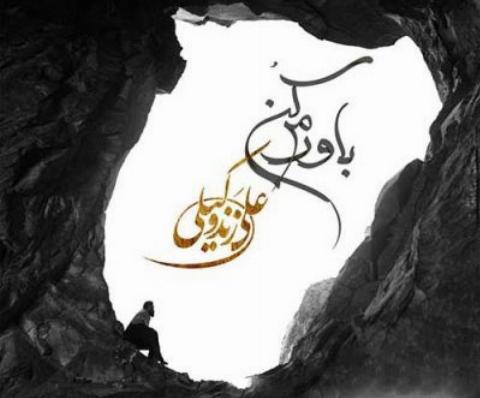 «باورم کن» موزیک ویدئوی زیبا و دیدنی با صدای علی زند وکیلی