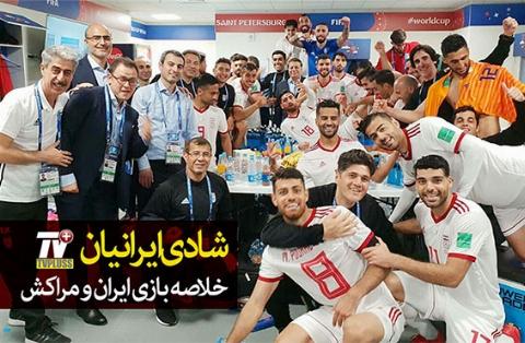 خلاصه بازی ایران و مراکش در جام جهانی روسیه