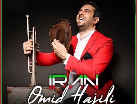 """آهنگ جدید و باحال امید حاجیلی به نام """" ایران """" منتشر شد/ از تی وی پلاس بشنوید و دانلود کنید"""