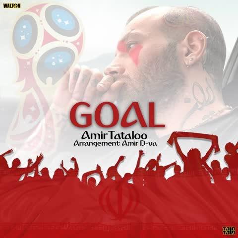 """موزیک ویدیو جالب امیر تتلو به نام """" گل """" ویژه جام جهانی"""