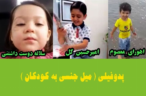 ویدیوی تاثیرگذار از پرویز پرستویی و شاهین صمد پور درباره میل جنسی کودکان