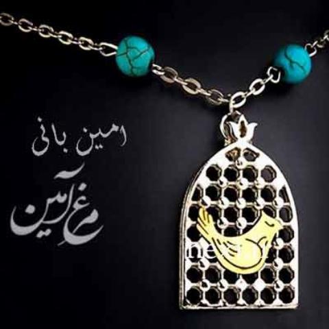 """آهنگ سریال شهرزاد به نام """" مرغ آمین """" با صدای امین بانی منتشر شد"""