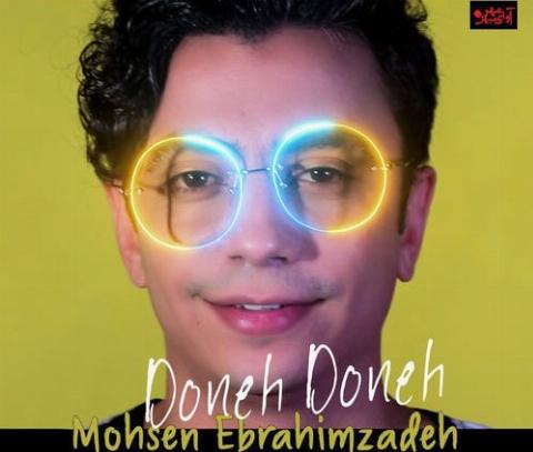 """آهنگ جدید محسن ابراهیم زاده به نام """" دونه دونه """" را از تی وی پلاس بشنوید و دانلود کنید"""
