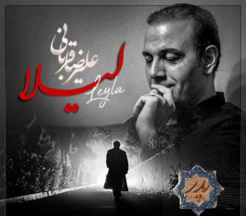"""آهنگ جدید علیرضا قربانی به نام """" لیلا """" منتشر شد/ از تی وی پلاس بشنوید و دانلود کنید"""