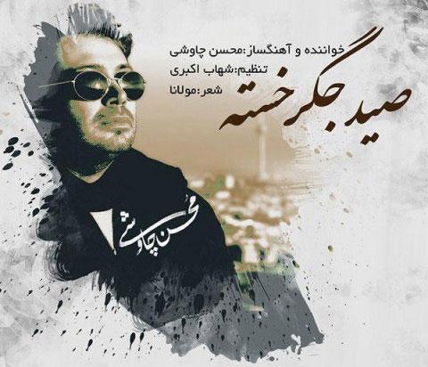 """آهنگ جدید محسن چاوشی به نام """" صید جگر خسته """" را از تی وی پلاس بشنوید و دانلود کنید"""