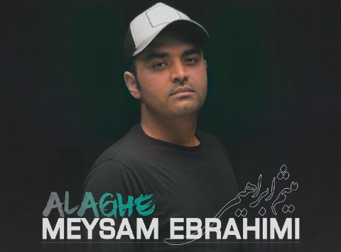 """آهنگ جدید میثم ابراهیمی منتشر شد/ """" علاقه """" را از تی وی پلاس بشنوید و دانلود کنید"""