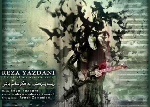 """آهنگ جدید """" به فکر سالم باش """" با صدای رضا یزدانی منتشر شد/ از تی وی پلاس بشنوید و دانلود کنید"""