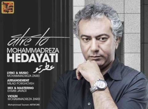 """دانلود آهنگ جدید و زیبای محمدرضا هدایتی با نام """" عطر عاشقی """" از تی وی پلاس"""