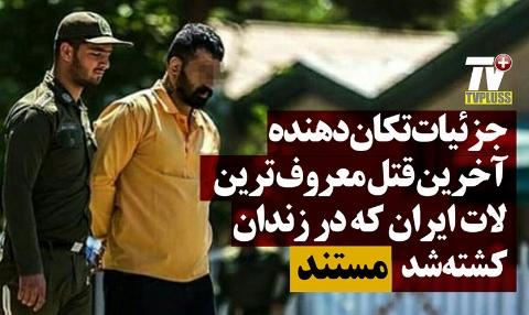 جزئیات تکان دهنده آخرین قتل معروف ترین لات ایران که در زندان به قتل رسید