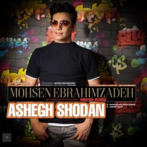 آهنگ جدید محسن ابراهیم زاده به نام عاشق شدن/از تی وی پلاس بشنوید