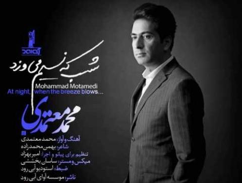 """آهنگ جدید محمد معتمدی بنام """" شب که نسیم می وزد """" منتشر شد/ از تی وی پلاس بشنوید و دانلود کنید"""