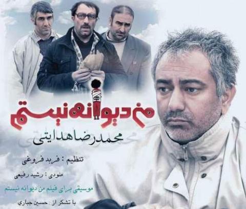 """آهنگ جدید محمدرضا هدایتی بنام """" من دیوانه نیستم """" منتشر شد/ از تی وی پلاس بشنوید و دانلود کنید"""