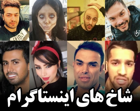 از برهنه شدن دخترها جلوی میلیون ها مرد تا رقصیدن و فحاشی به یکدیگر پسرها/ اظهارنظرهای جسورانه و جذاب مردم درباره شاخ های مجازی ایران