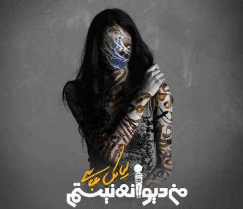 """آهنگ جدید سیامک عباسی به نام """" من دیوانه نیستم """" منتشر شد/ از تی وی پلاس بشنوید و دانلود کنید"""