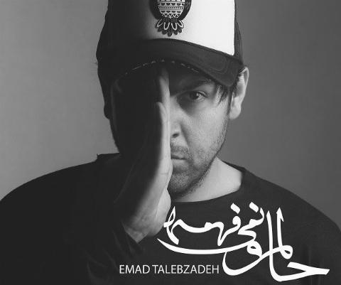 """آهنگ جدید عماد طالب زاده به نام """" حالمو نمیفهمه """" منتشر شد/ از تی وی پلاس بشنوید و دانلود کنید"""