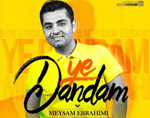 """آهنگ جدید میثم ابراهیمی بنام """" یه دندم """" منتشر شد/ از تی وی پلاس بشنوید و دانلود کنید"""
