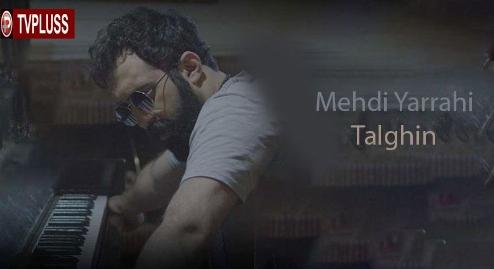 """موزیک ویدیو مهدی یراحی به نام """" تلقین """" منتشر شد"""