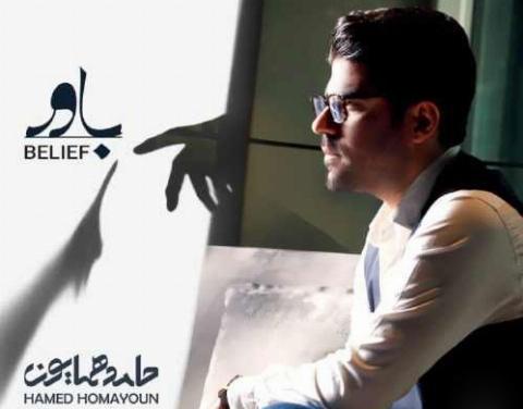 """آهنگ جدید حامد همایون بنام """" باور """" منتشر شد/ از تی وی پلاس بشنوید و دانلود کنید"""