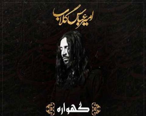 """آهنگ جدید امیر عباس گلاب بنام """" گهواره """" منتشر شد/ از تی وی پلاس بشنوید و دانلود کنید"""