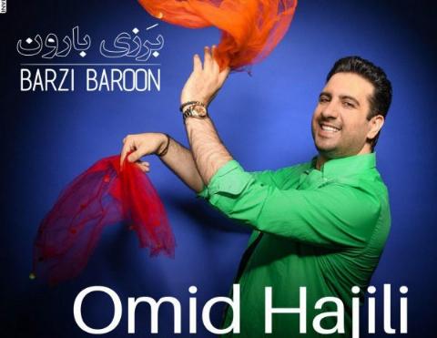 """آهنگ جدید امید حاجیلی بنام """" برزی بارون """" منتشر شد/ از تی وی پلاس بشنوید و دانلود کنید"""