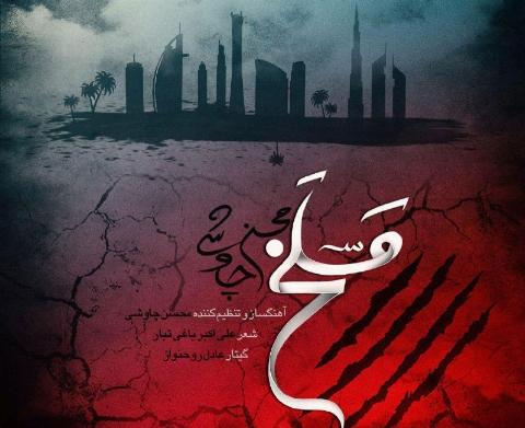 """آهنگ جدید محسن چاوشی به نام """" مسلخ """" منتشر شد/ برای اولین بار از تی وی پلاس بشنوید و دانلود کنید"""