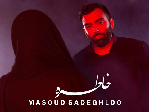 """آهنگ جدید مسعود صادقلو بنام """" خاطره """" را برای اولین بار از تی پلاس بشنوید و دانلود کنید"""