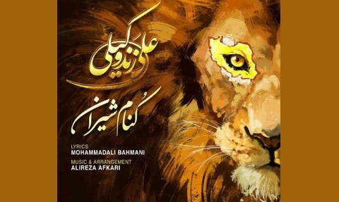 """آهنگ جدید علی زند وکیلی بنام """" کنام شیران """" را از تی وی پلاس بشنوید و دانلود کنید"""