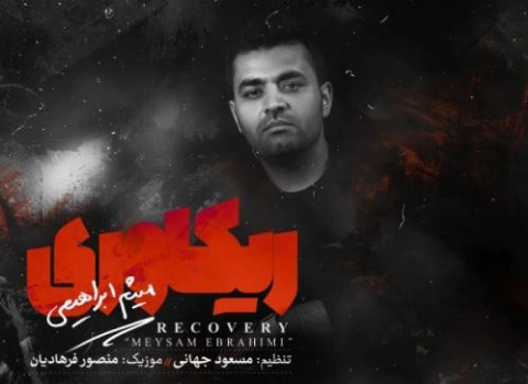 """آهنگ جدید میثم ابراهیمی به نام """" ریکاوری """" منتشر شد/ از تی وی پلاس بشنوید و دانلود کنید"""