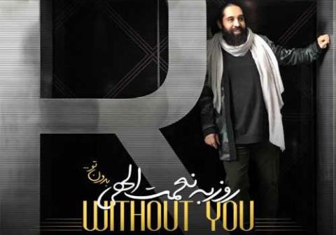 """آهنگ جدید روزبه نعمت الهی بنام """" بدون تو """" منتشر شد/ از تی وی پلاس بشنوید و دانلود کنید"""