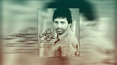 """آهنگ زیبای """" کاکا """" با صدای علی لهراسبی را از تی وی پلاس بشنوید و دانلود کنید"""