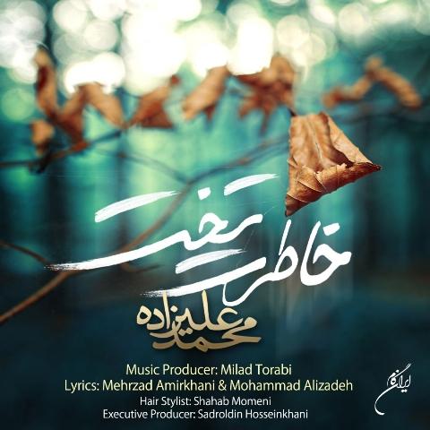 آهنگ  جدید محمد علیزاده به نام خاطرت تخت را از تی وی پلاس بشنوید و دانلود کنید