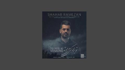 """موزیک جدید شهاب رمضان به نام """"تو بری کی می مونه""""را از تی وی پلاس بشنوید و دانلود کنید"""