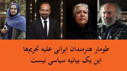 دعوت هنرمندان و فعالان اجتماعی ایران از افکار عمومی جهان برای اعتراض به تحریمها