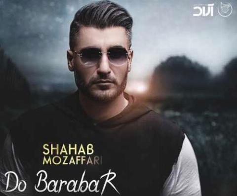 """موزیک جدید شهاب مظفری به نام """"دو برابر"""" منتشر شد/ از تی وی پلاس بشنوید و دانلود کنید"""