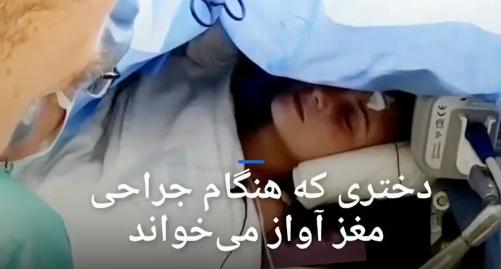 دختری که هنگام جراحی مغزش، آواز میخواند!