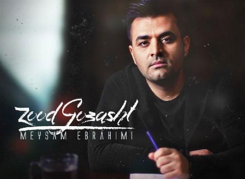 """آهنگ جدید میثم ابراهیمی بنام """" زود گذشت """" منتشر شد/ از تی وی پلاس بشنوید و دانلود کنید"""