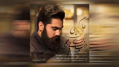 """آهنگ جدید و زیبای """" دنیای بی رحم """" با صدای علی زندوکیلی منتشر شد"""