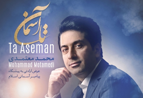 """آهنگ جدید و زیبای """" تا آسمان """" با صدای محمد معتمدی را برای اولین بار از تی وی پلاس بشنوید و دانلود کنید"""