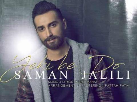 """آهنگ جدید سامان جلیلی منتشر شد/ """" یکی به دو """" را از تی وی پلاس بشنوید و دانلود کنید"""