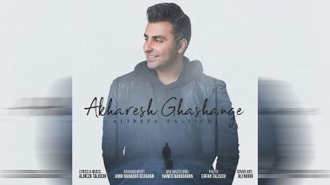 """آهنگ جدید و زیبای علیرضا طلیسچی بنام """" آخرش قشنگه """" را برای اولین بار از تی وی پلاس بشنوید و دانلود کنید"""