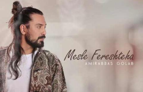 """موزیک جدید امیرعباس گلاب به نام """"مثل فرشته ها"""" را از تی وی پلاس بشنوید و دانلود کنید"""
