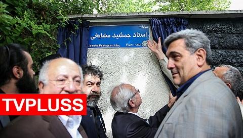 رونمایی از تابلو خیابان و تندیس«استاد جمشید مشایخی» با حضور چهره های سیاسی و هنری