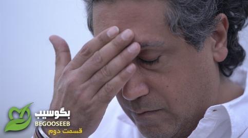 ستاره تلویزیون ایران، نظاره گر اشک ریختن های دردناک زن و شوهر جوانی که سرطان و فقر هم زورشان به عشق شان نرسید/رامتین خداپناهی مهمان قسمت دوم بگوسیب 98