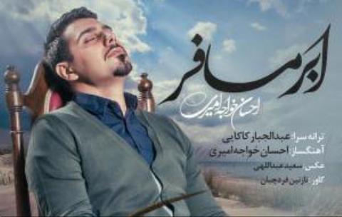 آهنگ جدید احسان خواجه امیری به نام ابر مسافر - منتشر شد