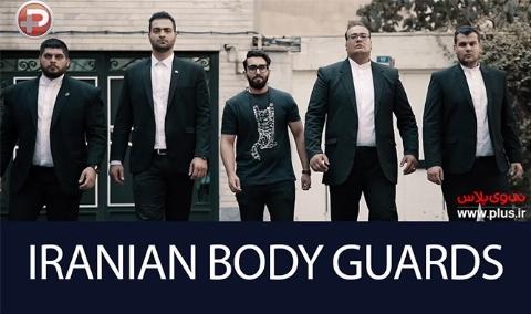 پشت صحنه های هیجان انگیز تیراندازی بادیگاردهای غول پیکر ایران با اسلحه معروف بازیگر سرشناس!