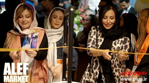 مهمانی بزرگ ستاره ها در کامرانیه تهران؛ الف مارکت، سوپرلوکس ترین هایپر شمال تهران افتتاح شد
