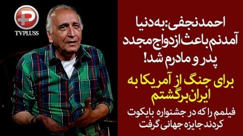 احمد نجفی: به دنیا آمدنم باعث ازدواج مجدد پدر و مادرم شد/فیلمم را که در جشنواره بایکوت کردند، در جهان اول شد/مستند زندگی احمد نجفی